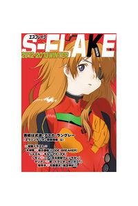 S-FLAKE 2012-2013WINTER
