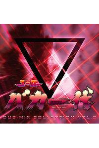 ユーロバカ一代 DUB-MIX COLLECTION VOL.2