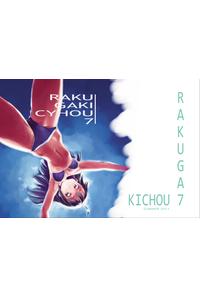 RAKUGAKICYOU-7