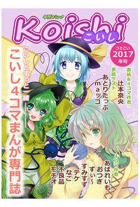 年刊コミックKoishi2017