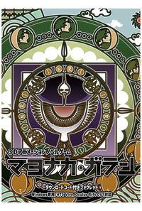 マヨナカ・ガラン (DLコード付ブックレット)