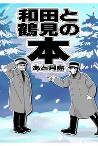 和田と鶴見の本あと月島