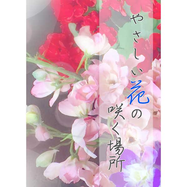 Silver☆Star 砂妃 やさしい花の...