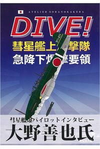DIVE!大野善也(徳兵衛)氏 彗星艦爆パイロットインタビュー