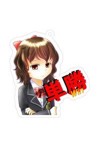 【キーホルダー】【ターフのカノジョ】(競馬道キーホルダー) 秋山 桜 [単勝]
