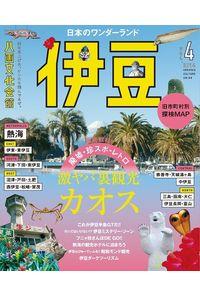 八画文化会館vol.4 特集:日本のワンダーランド伊豆