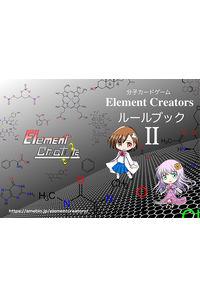 Element Creators ルールブック2