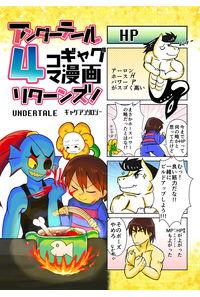 UNDERTALE4コマギャグ漫画アンソロジーリターンズ