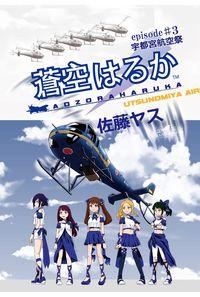 蒼空はるか episode#3 宇都宮航空祭