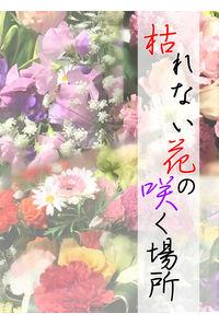 枯れない花の咲く場所