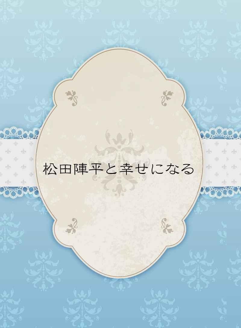 松田 陣 平 夢 小説