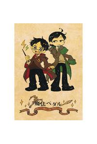 魔法ペダル ―Only two Wizard―