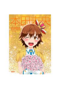 本田未央合同誌 -FLOWER STAR-