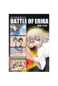 BATTLE OF ERIKA