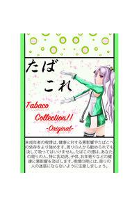 たばこれ Tabaco Collection-Original-