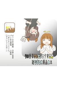 クロ香菜さんとシロ夕実さん雑なまとめ漫画の本