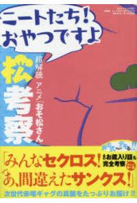 松考察 超解読アニメ「おそ松さん」 ニートたち!おやつですよ
