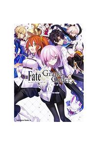 Fate/Grand Orderコミックアラカルト 1