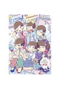 おそ松さん公式アンソロジーコミック〈メス〉