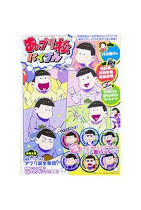 あ。プリ松バイブル おそ松さんアプリゲームの本 好評配信中『おそ松さん』3アプリの描き下ろしイラストをたっぷり収録!