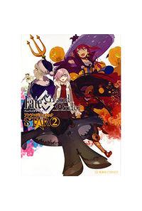 Fate/Grand OrderアンソロジーコミックSTAR 2