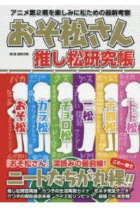 おそ松さん推し松研究帳 アニメ第2期を楽しみに松ための最新考察