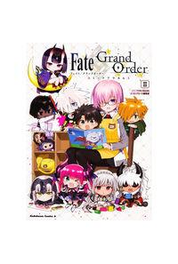 Fate/Grand Orderコミックアラカルト 3