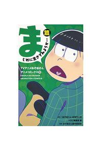 TVアニメおそ松さんアニメコミックス 3