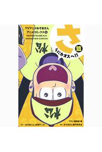 TVアニメおそ松さんアニメコミックス 5