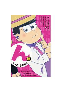 TVアニメおそ松さんアニメコミックス 6