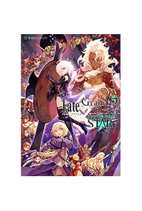 Fate/Grand OrderアンソロジーコミックSTAR 5