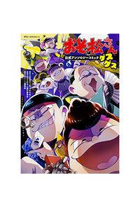 おそ松さん公式アンソロジーコミック〈ゲスゲス〉