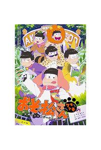 おそ松さん公式アンソロジーコミック〈ケモケモ〉