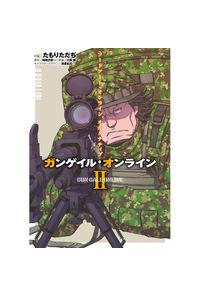 ソードアート・オンラインオルタナティブ ガンゲイル・オンライン 2