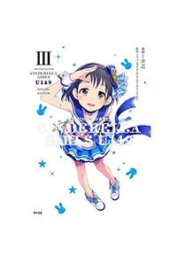 アイドルマスターシ U149 3 特別版