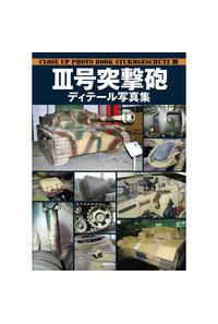 3号突撃砲ディテール写真集