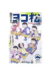 小説おそ松さん ヨコ松 限定版