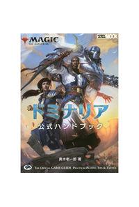 マジック:ザ・ギャザリングドミナリア公式ハンドブック THE OFFICIAL GAME GUIDE PRACTICAL PLAYING TIPS & TACTICS