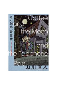 月と珈琲、電信柱
