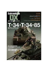 T-34・T-34-85モデリングブック