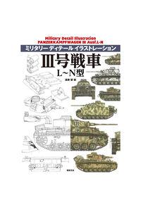 3号戦車L~N型