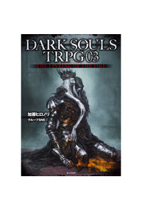 DARK SOULS TRPG 03