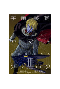 小説宇宙戦艦ヤマト2202愛の戦士たち 3