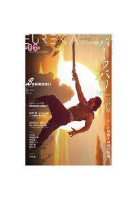 ユリイカ 詩と批評 第50巻第8号