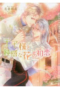 王子様と鈍感な花の初恋