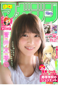 週刊少年マガジン 28号