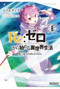 Re:ゼロから始める異世界生 第三章 8