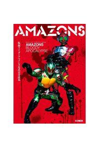 仮面ライダーアマゾンズ公式完全読本 OFFICIAL PERFECT BOOK AMAZONS BLOODY APOCALYPSE
