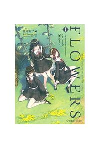 FLOWERS The tale of the girls who grow with a season. 1