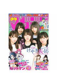 週刊少年マガジン 29